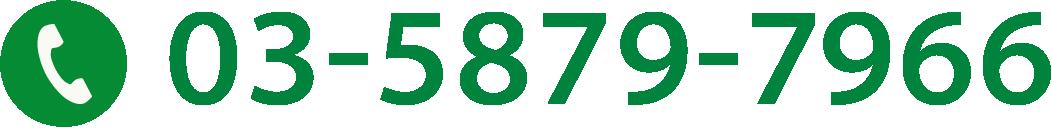 03-5879-7966